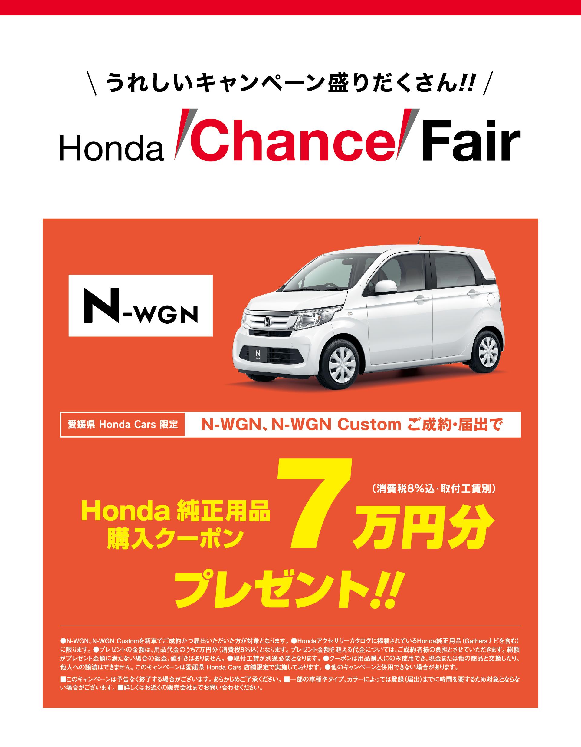 【N-WGN】愛媛県 Honda Cars 限定 N-WGN、N-WGN Custom ご成約・届出で、Honda純正用品購入クーポン 7万円分プレゼント!(消費税8%込・取付工賃別)