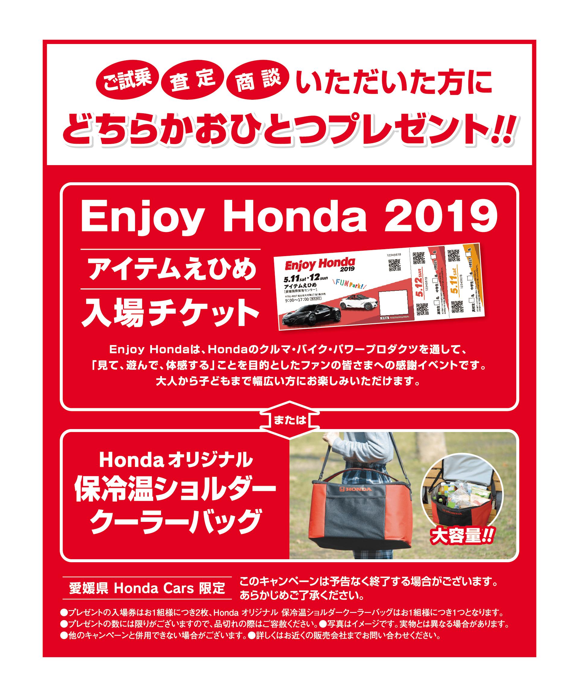 Enjoy Honda 2019 アイテムえひめ 入場チケット または Honda オリジナル 保冷温ショルダークーラーバッグ プレゼント
