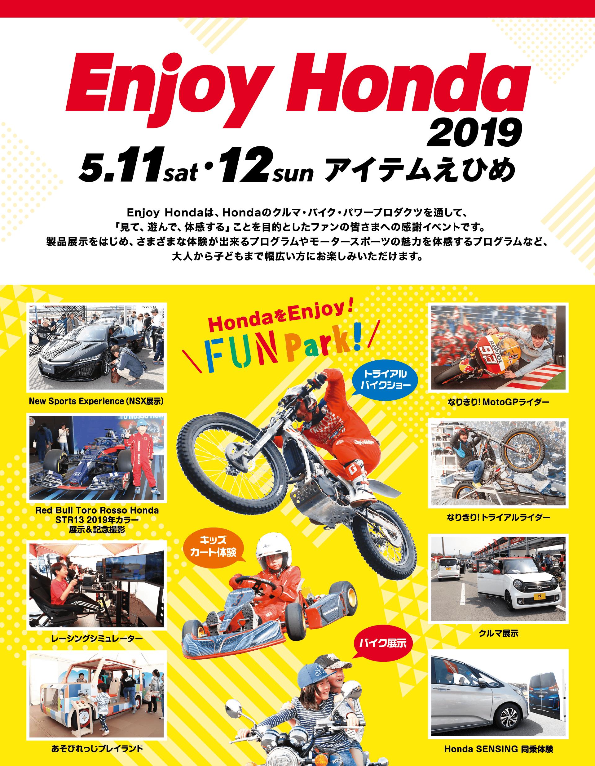 Enjoy Hondaは、5月11日・12日アイテムえひめにて開催!「見て、遊んで、体感する」ことを目的としたファンの皆さまへの感謝イベントです。