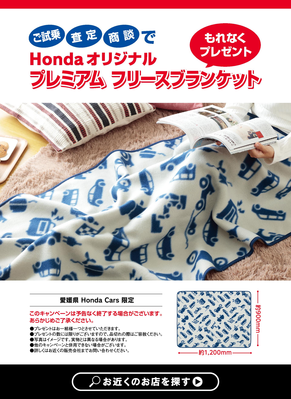 ご試乗・査定・商談で「Honda オリジナル フリースブランケット」プレゼント!!