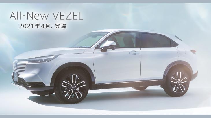 【PR】New VEZEL(Honda公式ページへ)